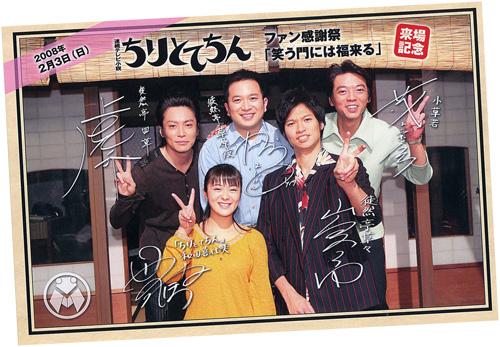 ちりとてちん (テレビドラマ)の画像 p1_12